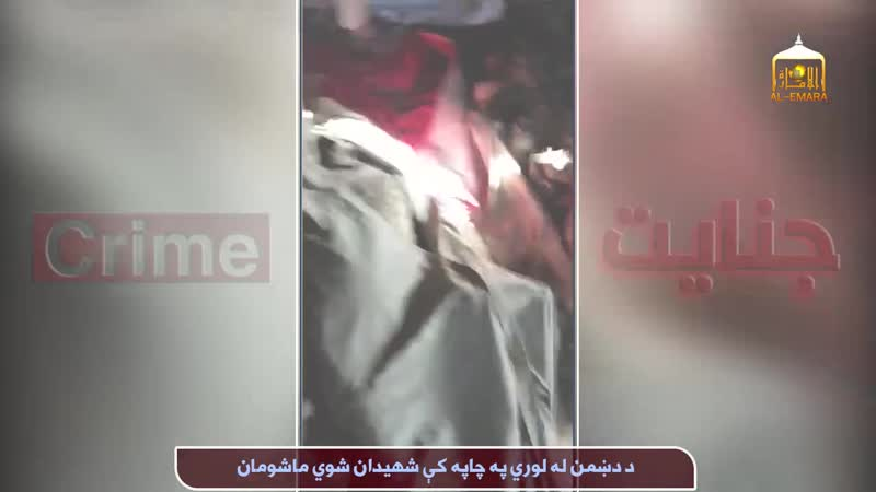 2018 11 28 Al Emara American occupation of the Kabul Puppet administration Last night the Garmsir district of Helmand p