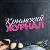 Крымский журнал