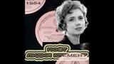 Лидия Клемент - Если б не было в мире влюбленных - 1964