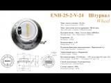 ENH-25-2-V-24 Энкодер штурвал 25 имп. Encoder hand wheel Autonics