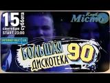 15.09 - Большая Дискотека 90-х (3)