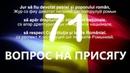 Вопросы на присяге в Румынии перезалив