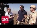 Сирию показали иностранным журналистам Россия 24