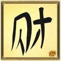Символы удачи. Разместите у себя на стене, и удача обязательно придет к вам :) 1. Символ двойной удачи. Этот символ очень эффективен для активизации романтической удачи.2. Иероглиф «Богатство и
