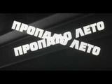 ПРОПАЛО ЛЕТО 1963 Ролан Быков (комедия)