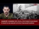Андрей Уланов о роли противотанковых ружей в Великой Отечественной войне