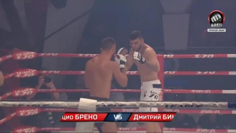 Дмитрий Бикрев VS Марсио Брено Платформа S 70 22 август 2018