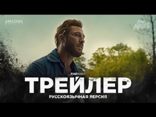 RUS | Трейлер: «Американские боги» — 2 сезон / «American Gods» — 2 Season, 2019 | NYCC'18 | Jaskier