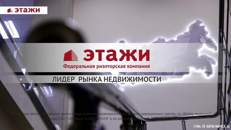 ЭТАЖИ - Ждем Вас в новом офисе ул.К.Маркса,46