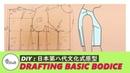 DIY Drafting New Bunka Basic Bodice Pattern 日本新文化式女装原型制圖 Pola Dasar Badan Wanita Bunka Baru