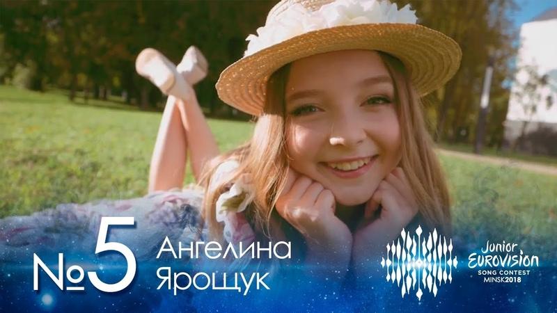 №5. Ангелина Ярощук.