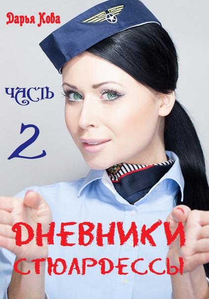 Дневники стюардессы. Часть 2. Дарья Кова