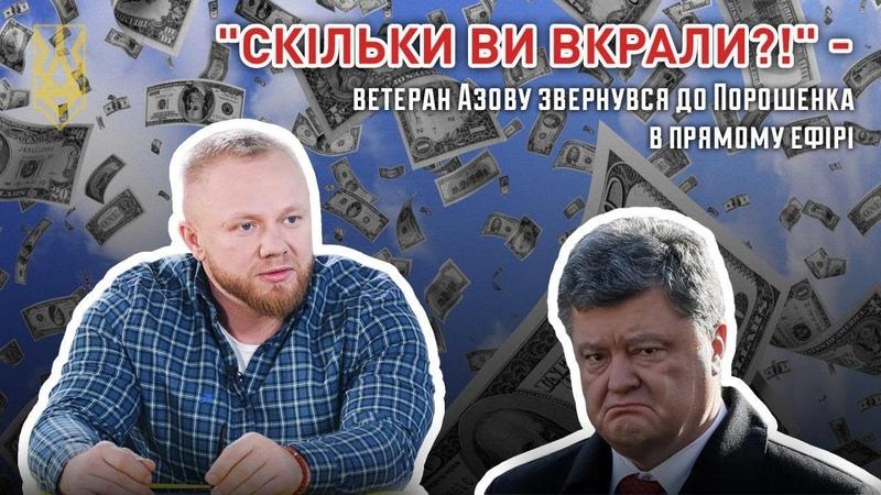 Скільки ви вкрали! - ветеран Азову звернувся до Порошенка в прямому ефірі НацКорпус