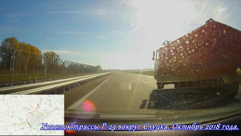 Автомагистраль Р-23 Минск - Слуцк после реконструкции. Участок дороги вокруг Слуцка с картой онлайн. группа: vk.com/avtoo