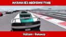 Halcyon - Runaway Музыка без авторских прав Music without copyright