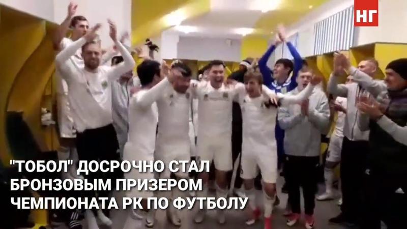 Тобол досрочно стал бронзовым призером Чемпионата РК по футболу