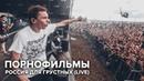 Порнофильмы — Россия для грустных Улетай, Ижевск, 21.07.18