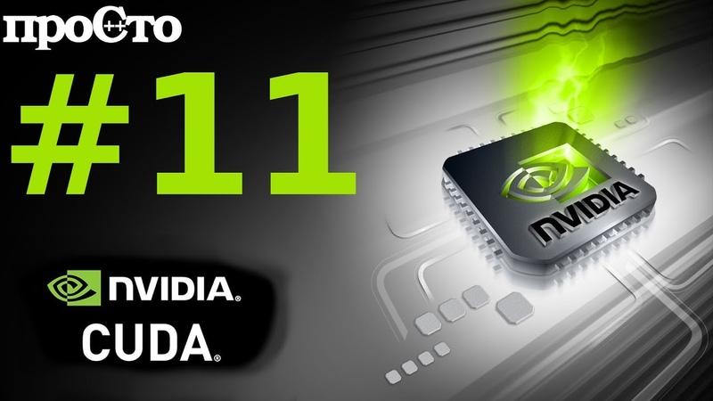 Nvidia CUDA С Уроки. Константная память. Трассировка лучей. Параллельное программирование GPU.