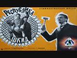 Республика ШКИД (советский фильм комедия) THE REPUBLIC OF SHKID