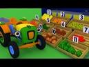 Учим фрукты и овощи, цифры и счет. Трактор Макс. Развивающие мультики для малышей. Учимся считать.