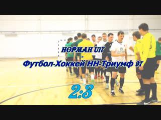 Видеоотчёт матча, 31 октября!