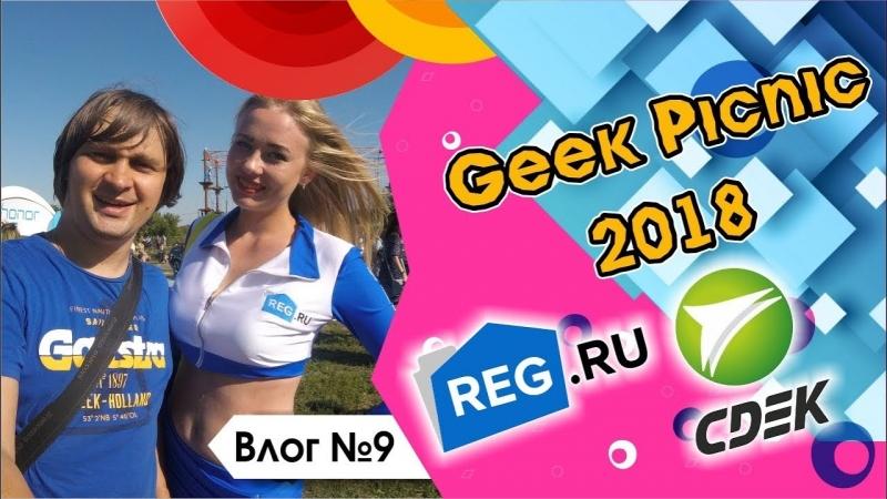 Geek Picnic 2018. Стенд компании СДЭК и REG.RU