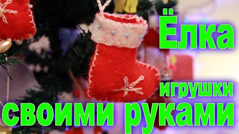 Ёлка - игрушки своими руками | Christmas tree toys with their hands | DIY