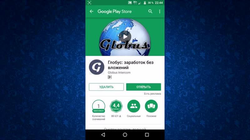 Заработок в интернете.Заработок на смартфоне 3 (Globus-Inter)
