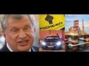 Сечинвиллы,курорты и царская охота главы «Роснефти» Большое Расследование ЦУРа