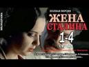 Жена Сталина 1 2 3 4 серия Историческая драма Мелодрама