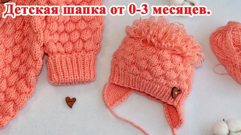 Детская шапка спицами для новорожденного. Мастер класс.