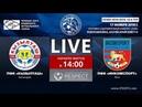 ПЛ КФС 2018/19. 14-й тур. ПФК Кызылташ (Бахчисарай) — ПФК Инкомспорт (Ялта). (17.11.2018)