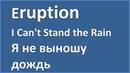 Eruption - I Can't Stand the Rain - текст, перевод, транскрипция