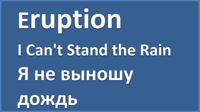 Eruption - I Cant Stand the Rain - текст, перевод, транскрипция