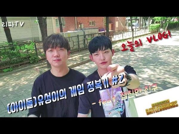 리파TV 오늘의 VLOG 배틀그라운드 아이돌 유성이의 게임 정복기 2 오늘은 보여