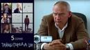 Тайны города Эн Серия 5 2015 Сериал HD 1080p