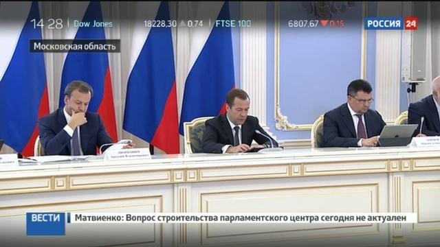 Новости на Россия 24 • Медведев большинство техрегламентов устарели