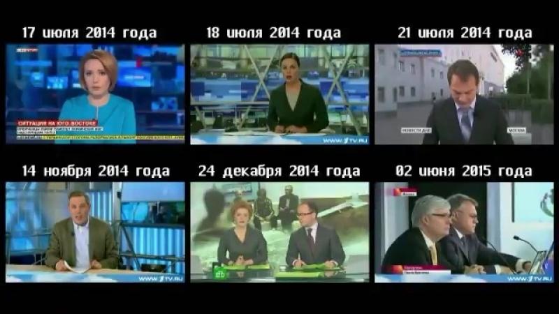 Краткая хронология лжи кремлёвских пропагандистских СМИ о причинах крушения боинга МН17