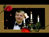Пётр Лещенко(голос) - Завял наш сад - романс