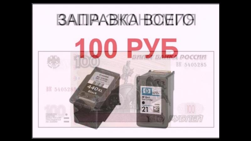 Заправка струйного картриджа 100 руб