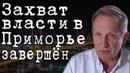 Захват власти в Приморье завершён ВладимирФилин