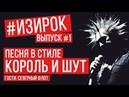 Песня в стиле Король и Шут ИЗИРОК Старик и Братья RADIO TAPOK