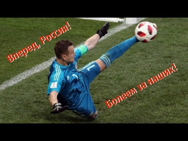 Вперед, Россия! / |Лучшие моменты, голы России, нога Акинфеева|