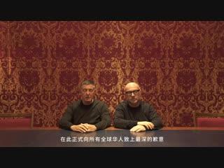 Dolce&Gabbana杜嘉班纳致歉声明