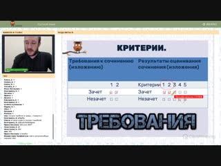7 смертных грехов декабрьского сочинения - ЕГЭ РУССКИЙ ЯЗЫК 2019 - СОТКА
