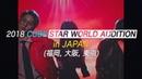 2018 CUBE STAR WORLD AUDITION in JAPAN (ARTIST MESSAGE - BTOB, PENTAGON, YOO SEONHO, (G)I-DLE)