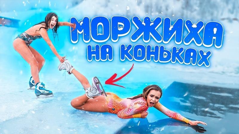 МОРЖИХА ШОУЧЕМПИОНКА МИРА В ПРОРУБИНа коньках!