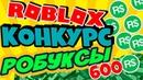 Roblox Конкурс 2018 Roblox Сompetition 2018 Разыгрываем Робуксы Free Robux Август 2018