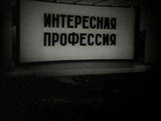 ☭☭☭ Интересная профессия (1971) ☭☭☭
