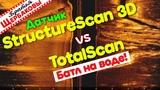 Датчик StructureScan 3D vs TotalScan.  Батл на воде!